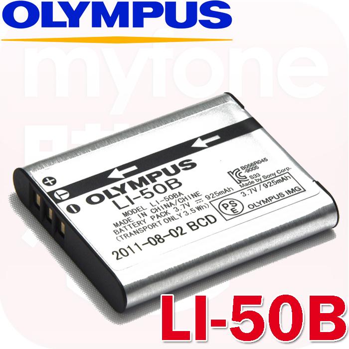Olympus LI-50B原廠鋰離子充電池(裸裝)(適用TG-870 TG-860 XZ-2等相機)