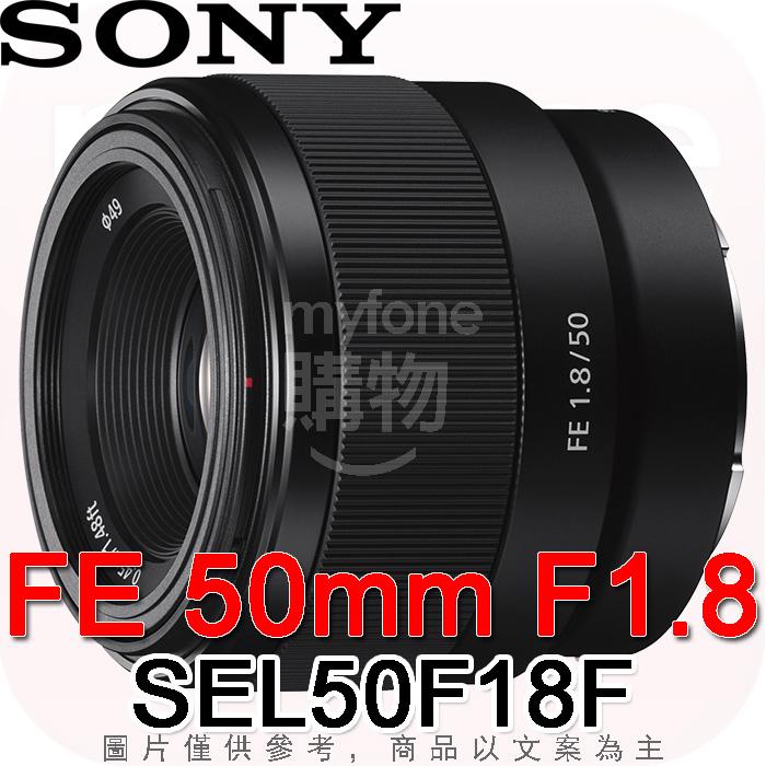 SONY SEL50F18F FE 50mm F1.8鏡頭(公司貨)F1.8定焦鏡頭!贈B+W F-PRO MRC保護鏡