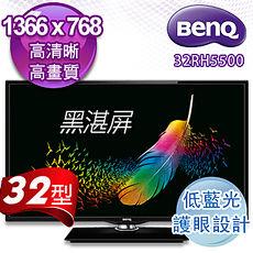 【BenQ】32吋黑湛屏低藍光LED液晶顯示器+視訊盒 32RH5500