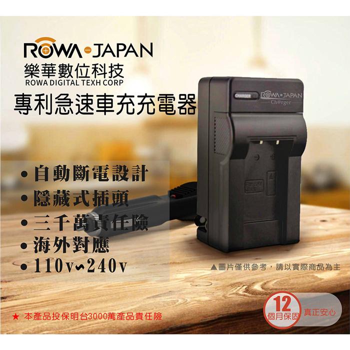 樂華ROWA FOR NB-13L 專利快速車充式充電器 相容原廠電池