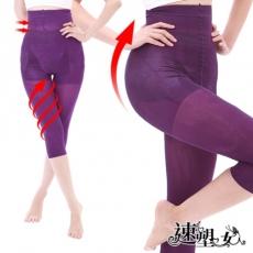 【速塑女人】280D平腹美尻超機能七分內搭褲(紫)