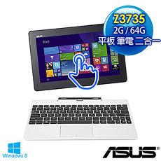 ASUS T100TAF-0041AZ3735F 10吋觸控 (Z3735/2G/64G/WIN8.1) 變形輕薄四核筆電 筆電平板輕鬆雙享受[15光棍節]