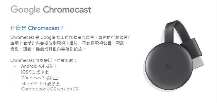 新一代 Google Chromecast HDMI 媒體串流播放器 - 2019年全新上市 - 獨家送myVideo豪華月租30天免費看
