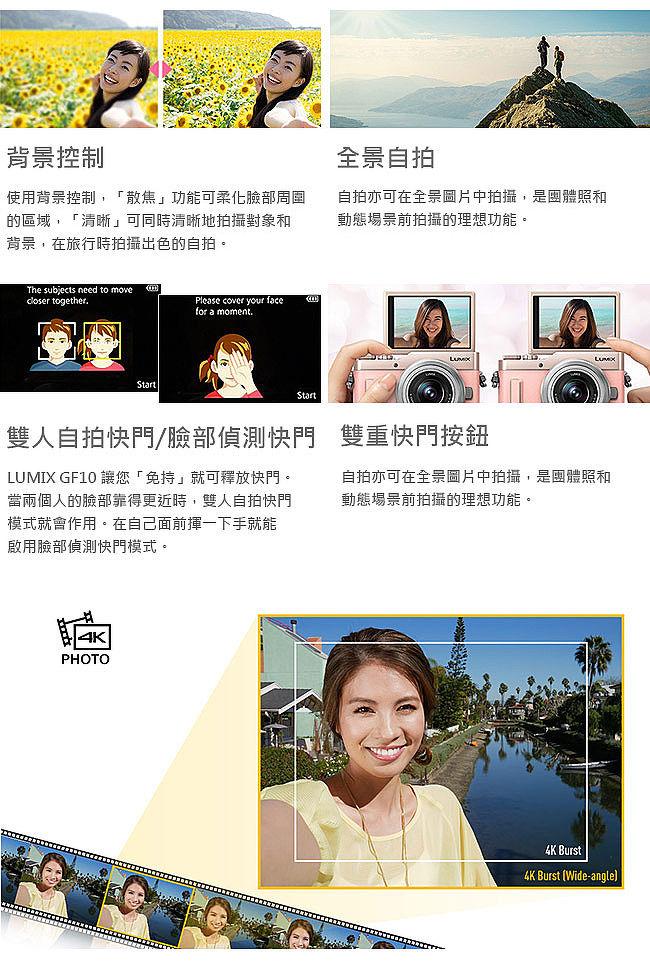(公司貨)Panasonic GF10 K 12-32mm (粉色) 情人節套組