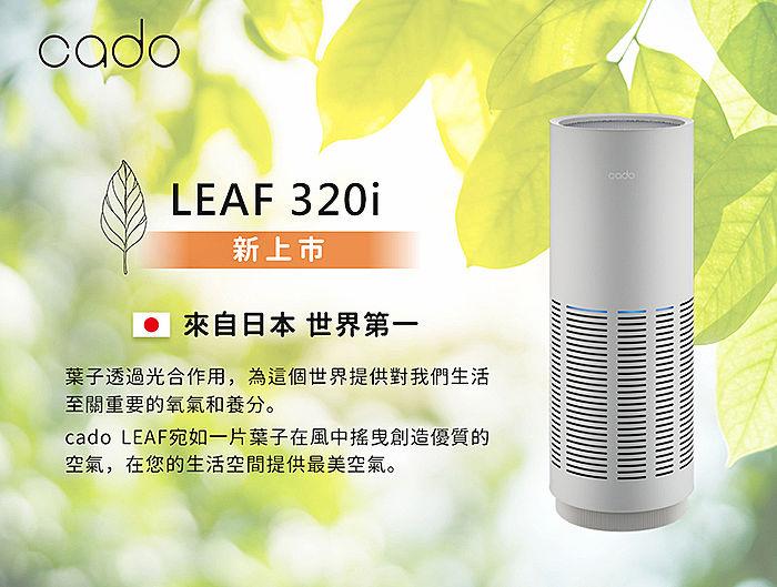【cado】日本 cado LEAF 320i (AP-C320i) 空氣清淨機(公司貨)