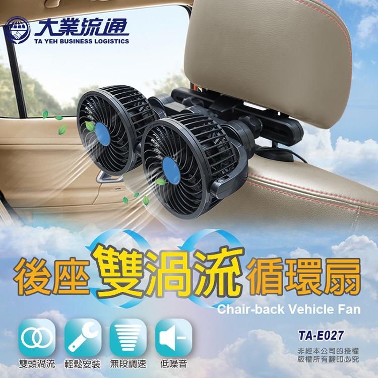 椅背式後座 4吋雙渦流循環扇 360旋轉多角度調整 無段式調整風速