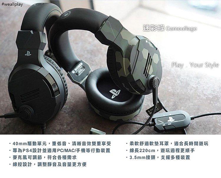 『預購』SONY PS4原廠 BIGBEN 立體聲調節麥克風線控耳罩電競耳機 迷彩綠(SLEH-00608)