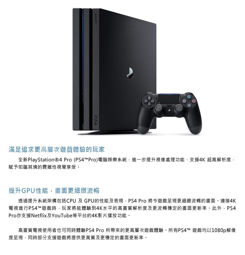 【預購】SONY PS4 Pro主機CUH-7117系列1TB-極致黑