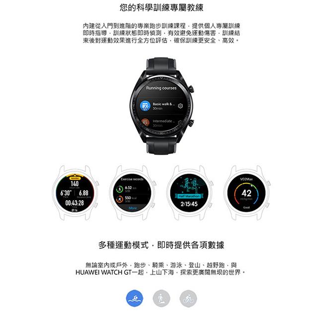 HUAWEI 華為 WATCH GT 藍牙手錶 黑色 (曜石黑矽膠錶帶)