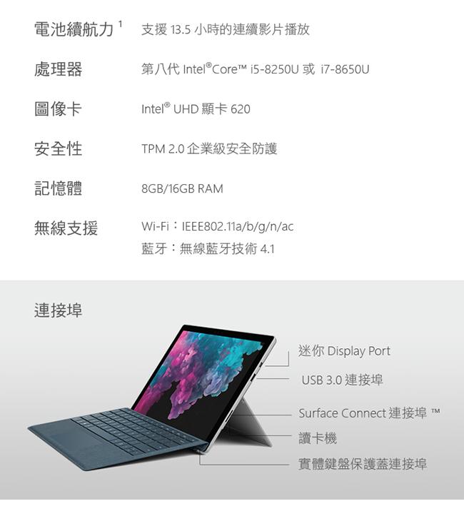 Microsoft微軟 Surface Pro 6 12.3吋 平板電腦 白金 (i5/8G/128G/Win10)