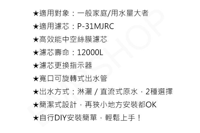 國際牌Panasonic日本製桌上型除菌濾水器 PJ-37MRF