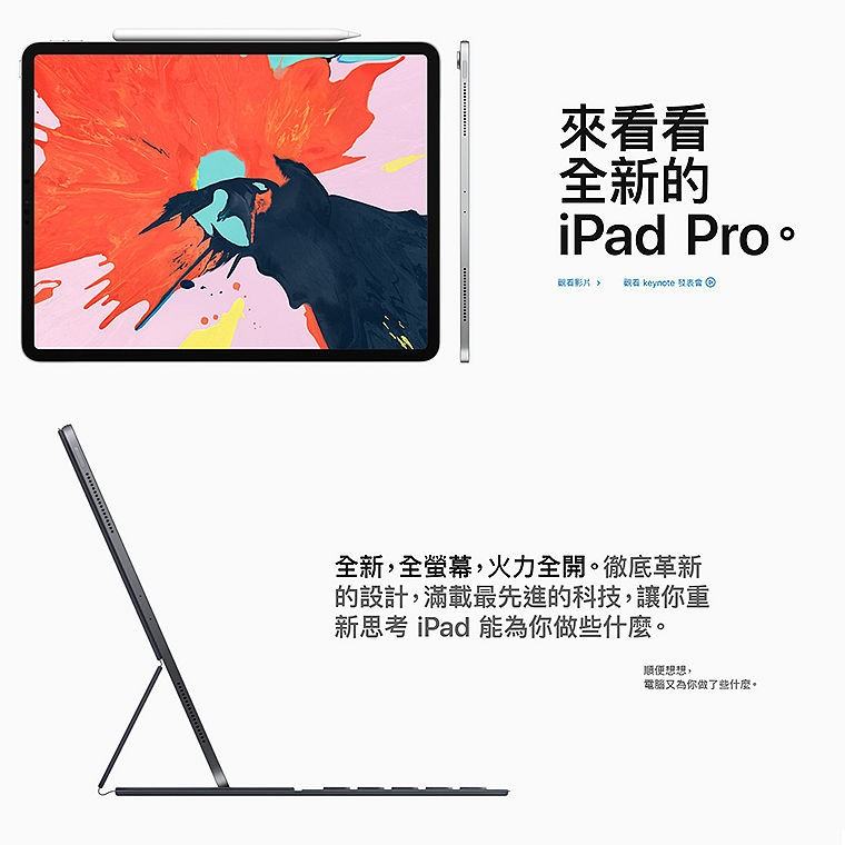 【Apple】 iPad pro 11吋 Wi-Fi 64GB(2018)