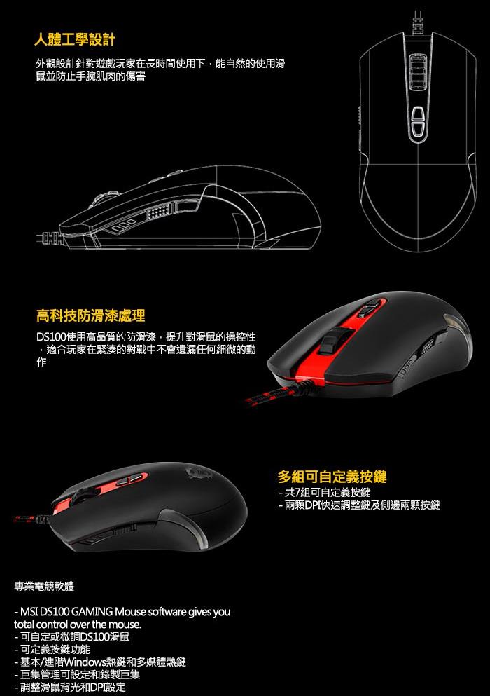MSI微星 DS100 玩家級電競滑鼠