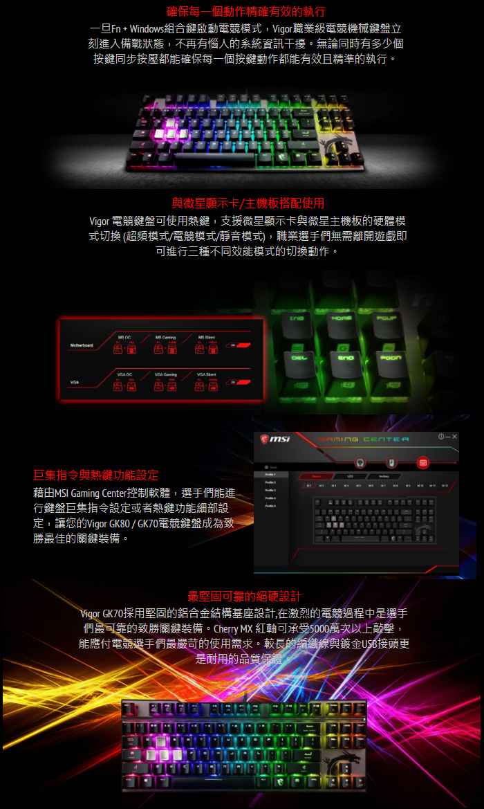 msi微星 Vigor GK70 CR TC 電競鍵盤