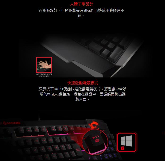 msi微星 Vigor GK40 Combo TC 電競鍵盤滑鼠組