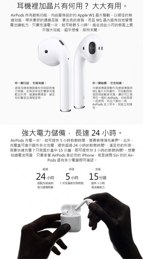 【活動限定】【Apple】AirPods(二代) 搭配充電盒《贈:專用防丟線+保護套》加贈:智能運動手環
