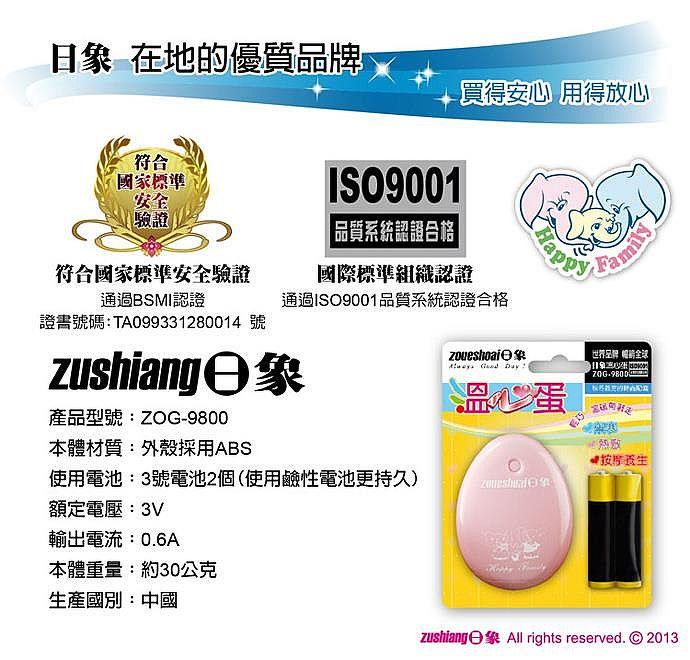 (買一送一)日象溫心蛋 (ZOG-9900+ZOG-9800)
