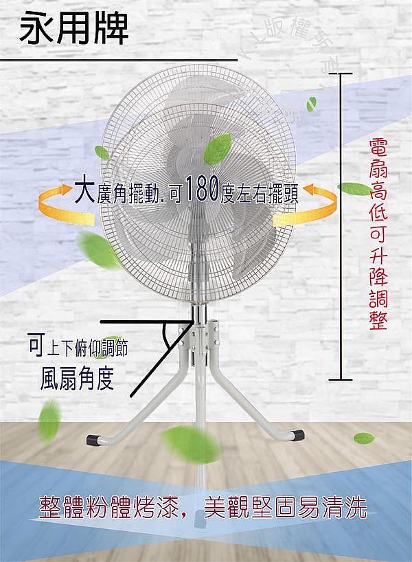 永用牌 18吋工業桌立扇(FC-1828B)
