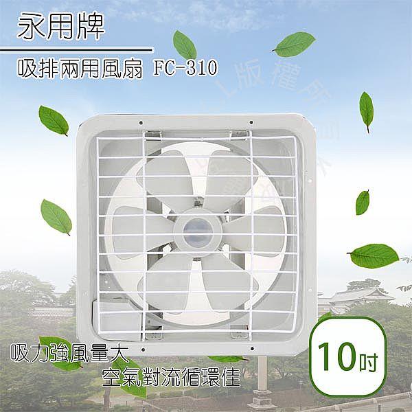 永用牌 10吋吸排兩用通風扇(FC-310)