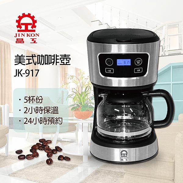 【晶工牌】電子式美式咖啡壺(JK-917)