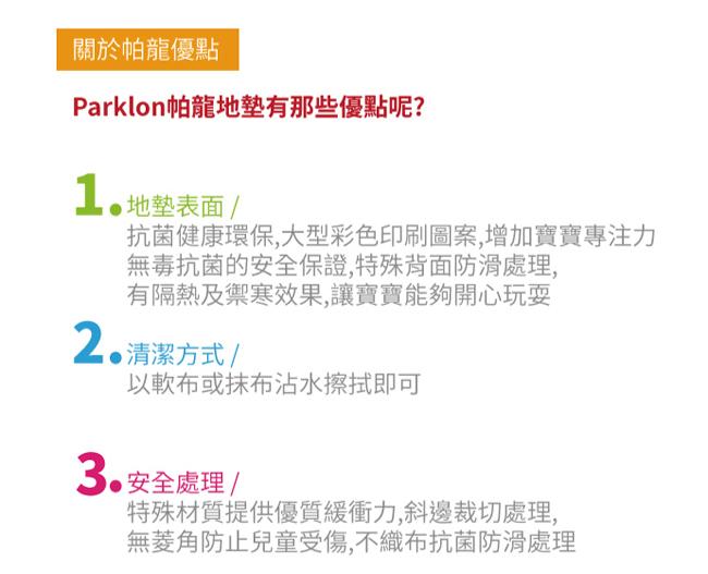 【BabyTiger虎兒寶】PARKLON 韓國帕龍無毒地墊 - 單面切邊【三隻小豬】~特賣