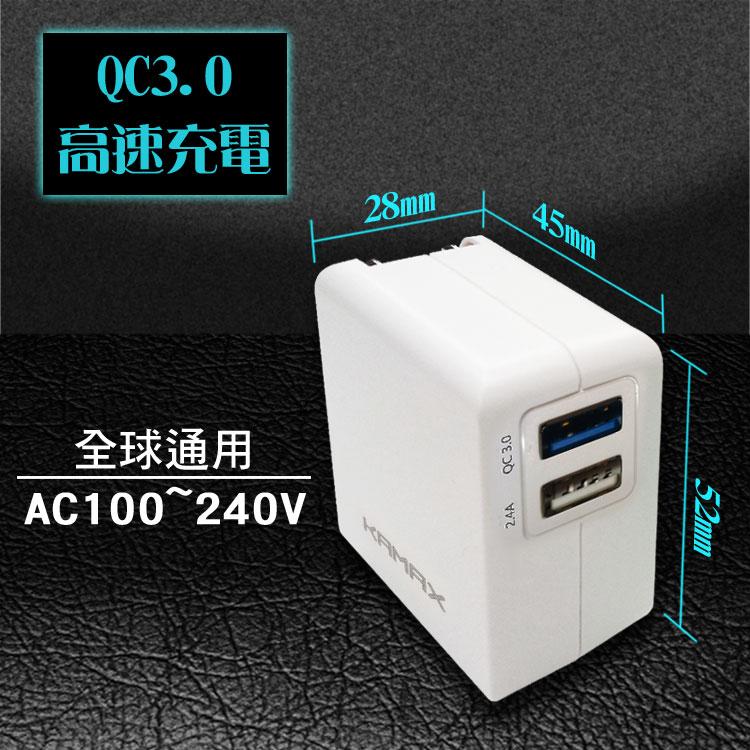 【KAMAX】QC3.0+USB雙孔高速充電器