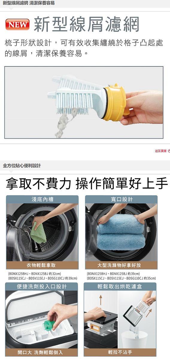 【送陶板屋餐券4張】日立11.5公斤滾筒洗脫烘(與BDSV115EJ同款)洗衣機星燦白BDSV115EJW(分享送500元)