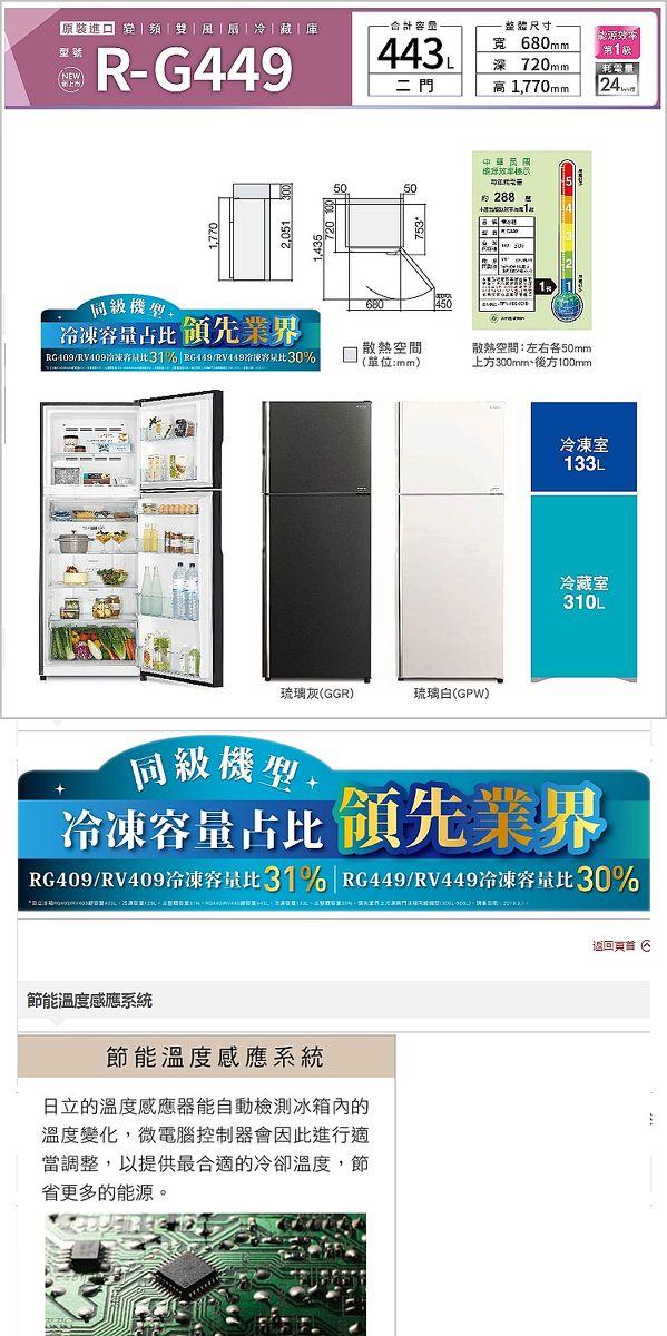(結帳驚喜價)日立 443公升雙門(與RG449同款)冰箱GPW琉璃白 RG449GPW