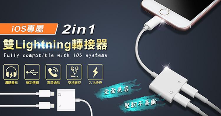 【買1送1】iPhone 雙Lightning 轉接器L2