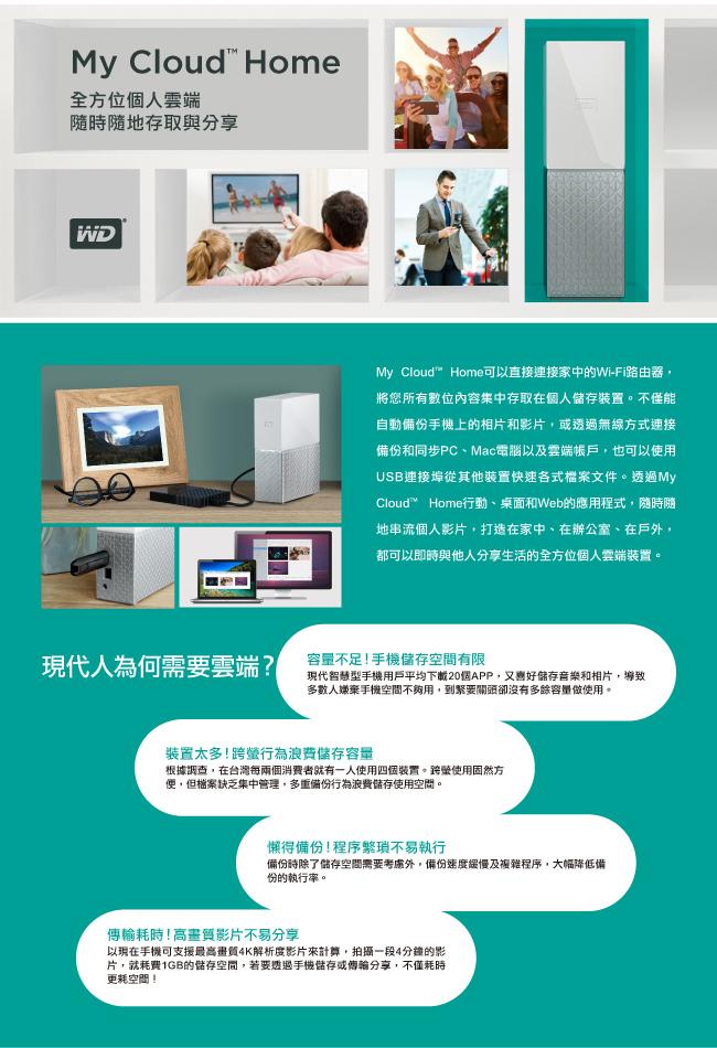 WD My Cloud Home 6TB雲端儲存系統