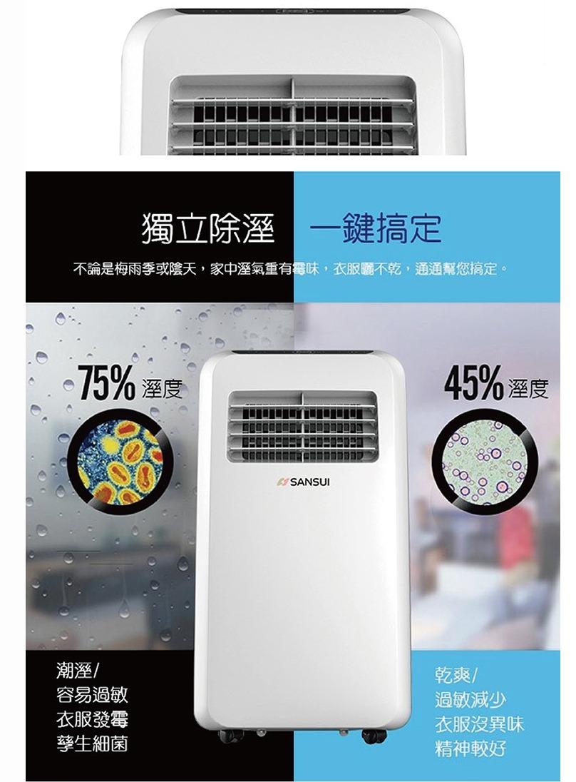 限量清倉促銷 SANSUI 山水 SAC86 移動式冷氣