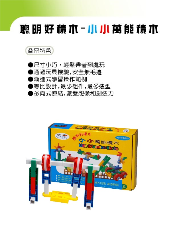品德教育音樂繪本(8本精裝書+2故事音樂CD)