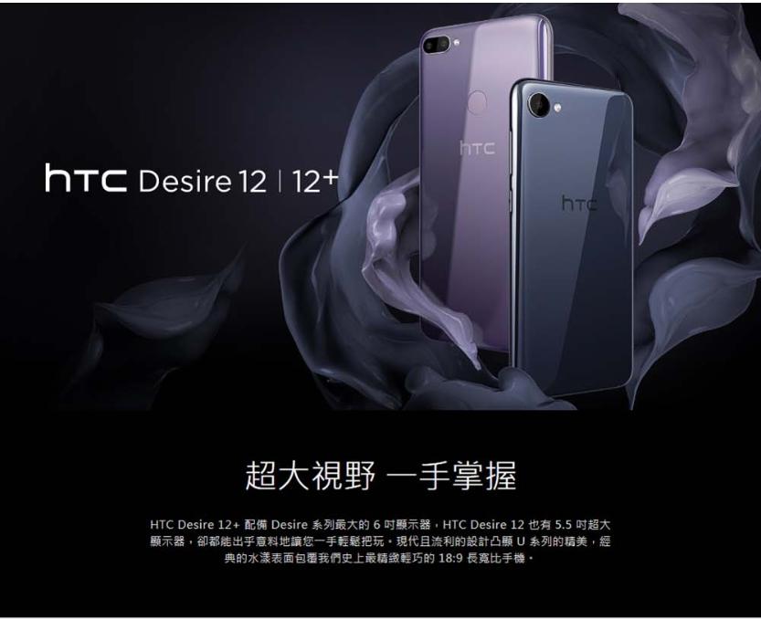 宏達電 HTC Desire 12+ / Desire 12 PLUS 6吋大螢幕 3G/32G 智慧型手機 d12+【加贈玻璃保護貼+透明保護套】