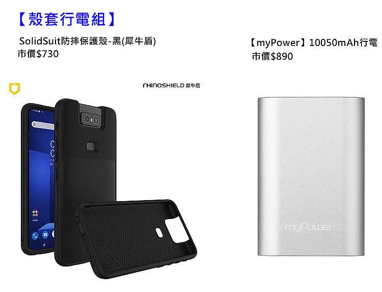 【殼套行電】ASUS ZenFone 6 ZS630KL 6G/128G(星夜黑)(4G)