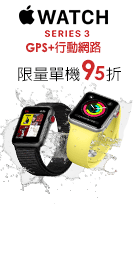 Apple Watch開賣