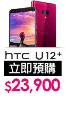 U12+開賣