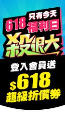 618超折券