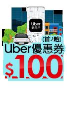 Uber新客優惠
