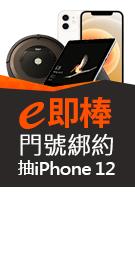 e即棒抽iphone12
