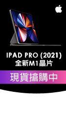 iPad pro 搶購中
