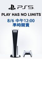 PS5預購