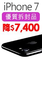 iPhone 7 福利品