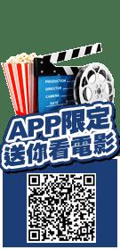 1708 app集點看電影