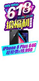 618福利日_開賣