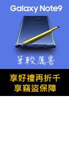 Note9新機開賣