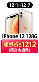 iphone12系列正式開賣