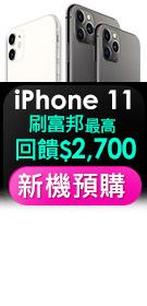 iphone11預購