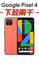 google pixel4現折