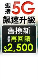 5G開台慶