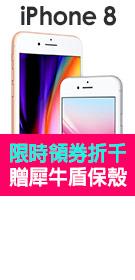 iPhone8降價熱賣中